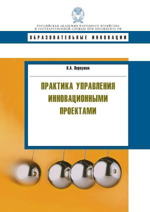 Практика управления инновационными проектами Foto №1