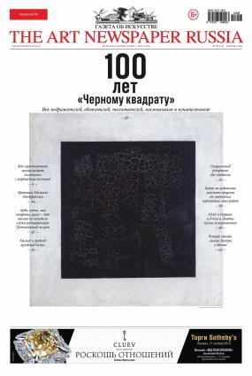 The Art Newspaper Russia №08 / октябрь 2015 photo №1