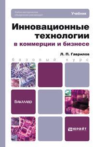 Инновационные технологии в коммерции и бизнесе. Учебник для бакалавров photo №1