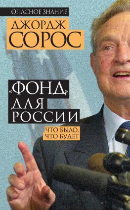 «Фонд» для России. Что было, что будет photo №1