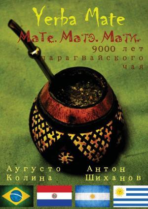 Yerba Mate: Мате. Матэ. Мати. 9000 лет парагвайского чая