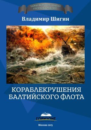 Кораблекрушения Балтийского флота photo №1