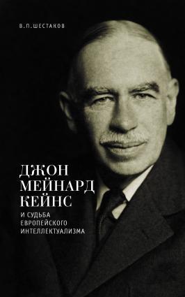 Джон Мейнард Кейнс и судьба европейского интеллектуализма Foto №1