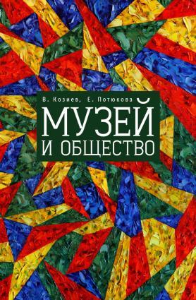 Музей и общество photo №1