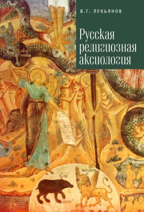 Русская религиозная аксиология photo №1