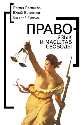 Право – язык и масштаб свободы photo №1