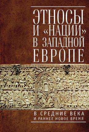Этносы и «нации» в Западной Европе в Средние века и раннее Новое время