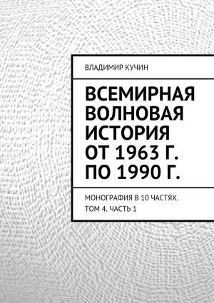 Всемирная волновая история от 1963 г. по 1990 г. photo №1