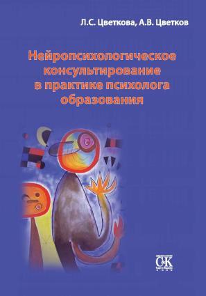 Нейропсихологическое консультирование в практике психолога образования Foto №1