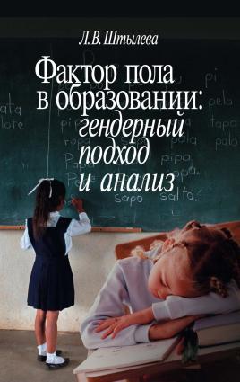 Фактор пола в образовании: гендерный подход и анализ photo №1