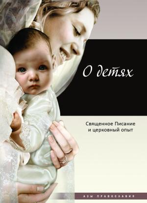 О детях. Священное Писание и церковный опыт Foto №1