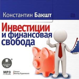 Инвестиции и финансовая свобода photo №1