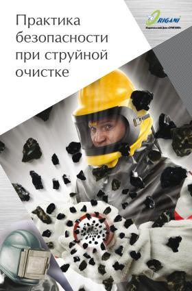 Практика безопасности при струйной очистке Foto №1