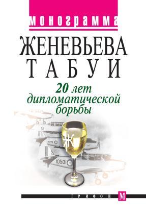 20 лет дипломатической борьбы Foto №1