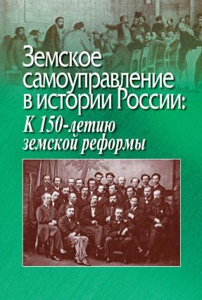 Земское самоуправление в истории России: К 150-летию земской реформы Foto №1