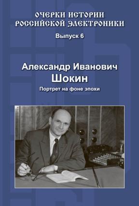 Александр Иванович Шокин. Портрет на фоне эпохи photo №1