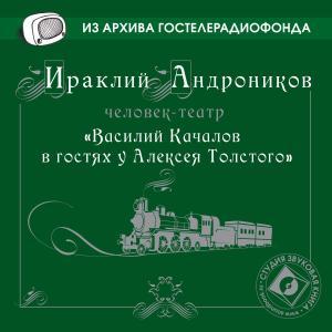 Vasiliy Kachalov v gostyah u Alekseya Tolstogo photo №1