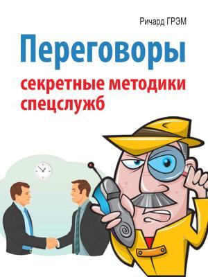 Переговоры. Секретные методики спецслужб Foto №1