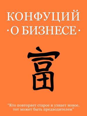 Конфуций о бизнесе photo №1