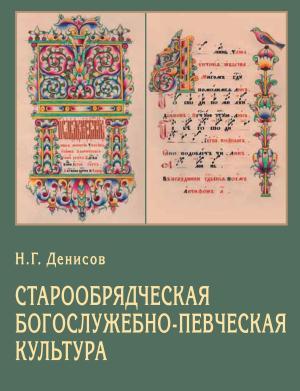 Старообрядческая богослужебно-певческая культура. Вопросы типологии Foto №1