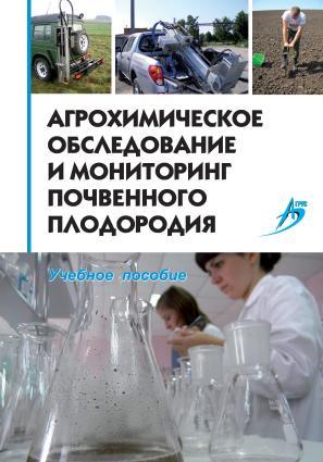Агрохимическое обследование и мониторинг почвенного плодородия. Учебное пособие Foto №1
