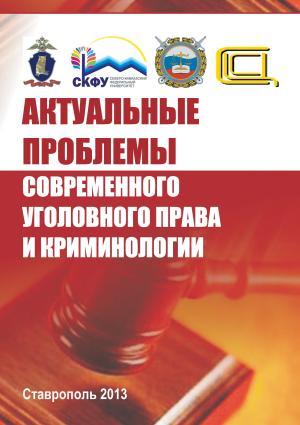 Актуальные проблемы современного уголовного права и криминологии Foto №1