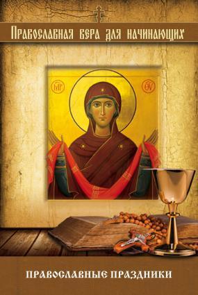 Православные праздники Foto №1