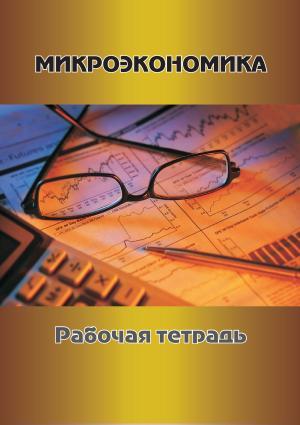 Микроэкономика. Рабочая тетрадь photo №1