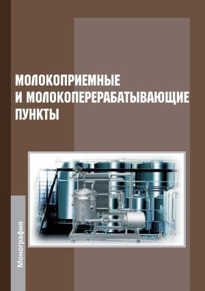 Молокоприемные и молокоперерабатывающие пункты photo №1