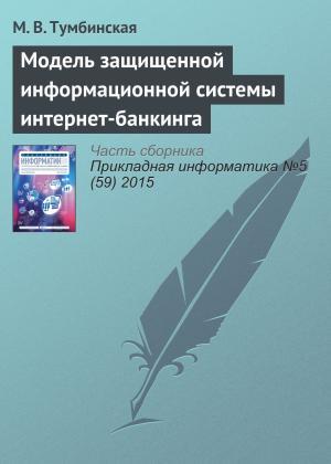 Модель защищенной информационной системы интернет-банкинга Foto №1