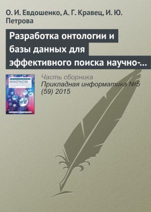 Разработка онтологии и базы данных для эффективного поиска научно-технической документации Foto №1