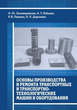 Основы производства и ремонта транспортных и транспортно-технологических машин и оборудования Foto №1