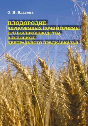 Плодородие черноземных почв и приемы его воспроизводства в условиях Центрального Предкавказья Foto №1