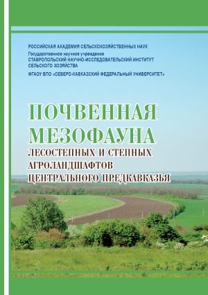 Почвенная мезофауна степных и лесостепных агроландшафтов Центрального Предкавказья Foto №1