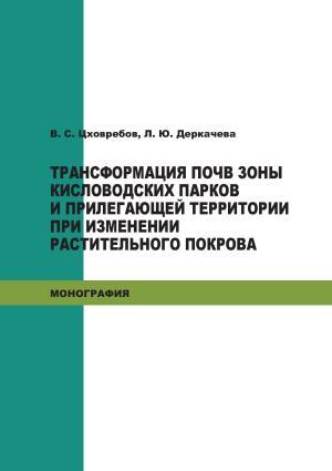 Трансформация почв зоны кисловодских парков и прилегающей территории при изменении растительного покрова Foto №1