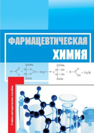 Фармацевтическая химия. Учебно-методическое пособие Foto №1