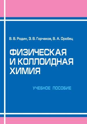Физическая и коллоидная химия. Учебное пособие Foto №1