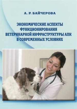 Экономические аспекты функционирования ветеринарной инфраструктуры АПК в современных условиях Foto №1