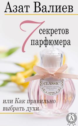 7 секретов парфюмера, или Как правильно выбрать духи photo №1
