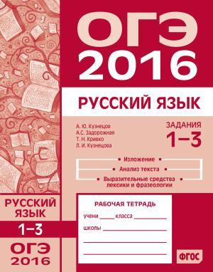 ОГЭ в 2016 году. Русский язык. Задания 1–3 (изложение, текст, анализ текста, выразительные средства лексики и фразеологии). Рабочая тетрадь