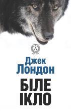 Біле ікло photo №1