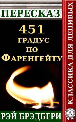 Пересказ романа Рэя Брэдбери «451 градус по Фаренгейту» Foto №1