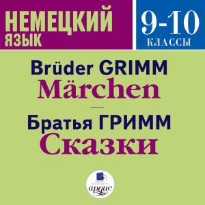 Nemeckij yazyk 9-10 klassy. Grimm YA., Grimm V. Skazki. Na nem. yaz. photo №1