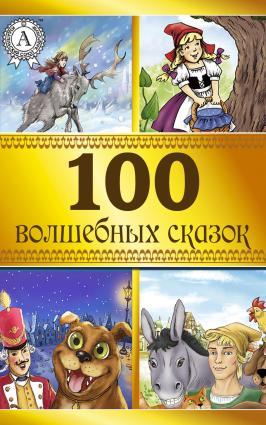 100 волшебных сказок photo №1