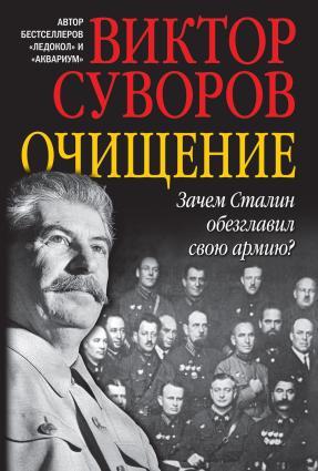 Очищение. Зачем Сталин обезглавил свою армию? Foto №1