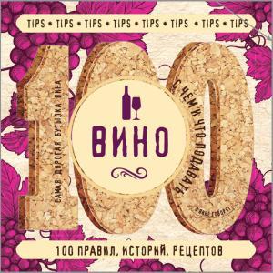 Вино. 100 правил, историй, рецептов Foto №1