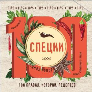 Специи. 100 правил, историй, рецептов Foto №1