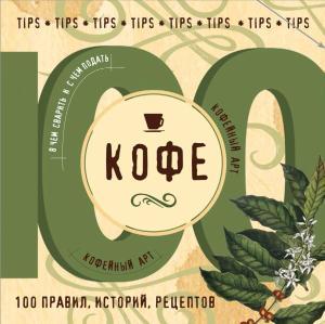 Кофе. 100 правил, историй, рецептов Foto №1
