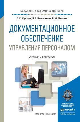 Документационное обеспечение управления персоналом. Учебник и практикум для академического бакалавриата photo №1