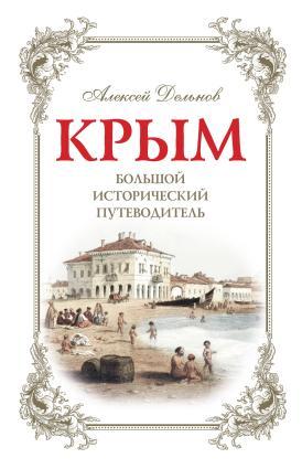 Крым. Большой исторический путеводитель photo №1